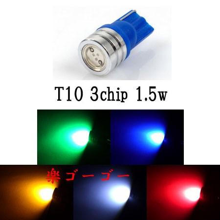 T10 LED ウェッジ球 3チップSMD 1発1.5w ポジショ...