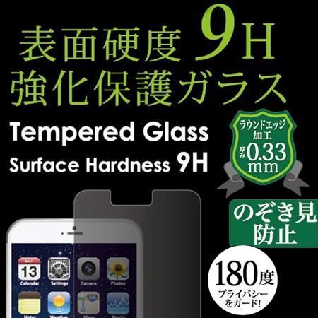 iphone6 フィルム 覗き見防止 表面硬度9H 強化保...