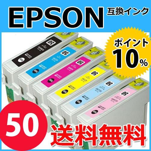 単品 送料無料】エプソン IC6CL50 高品質 新品 互換インク