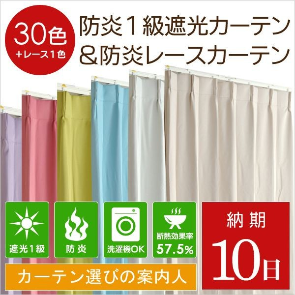 30色カーテン(4枚セット) 防炎1級遮光カーテン2枚...