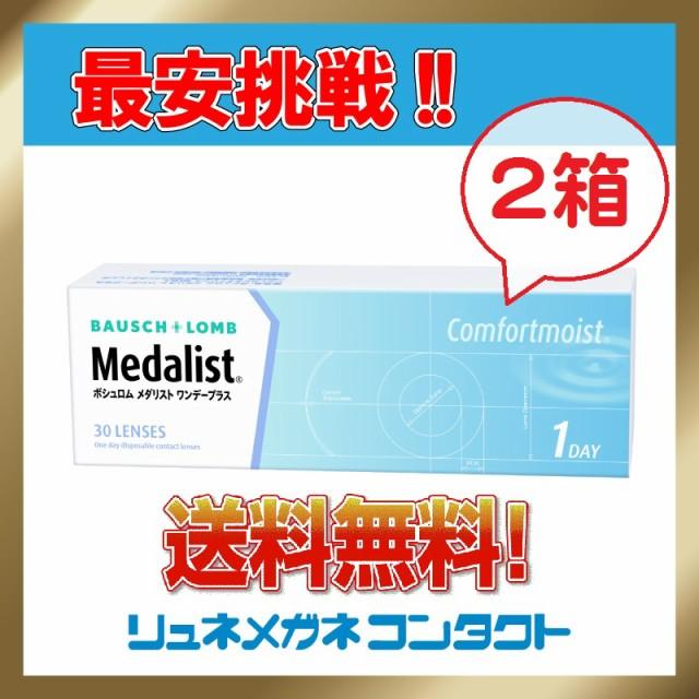 【送料無料】【2箱】メダリストワンデープラス/Me...