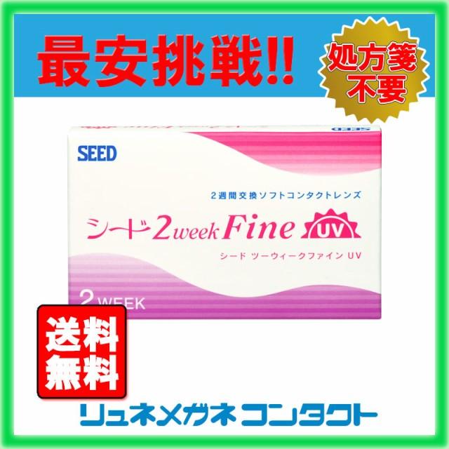 【送料無料/メール便】シード2ウィークファインU...