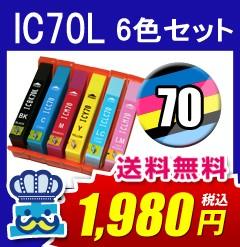 プリンターインク EPSON エプソン IC6CL70L IC...