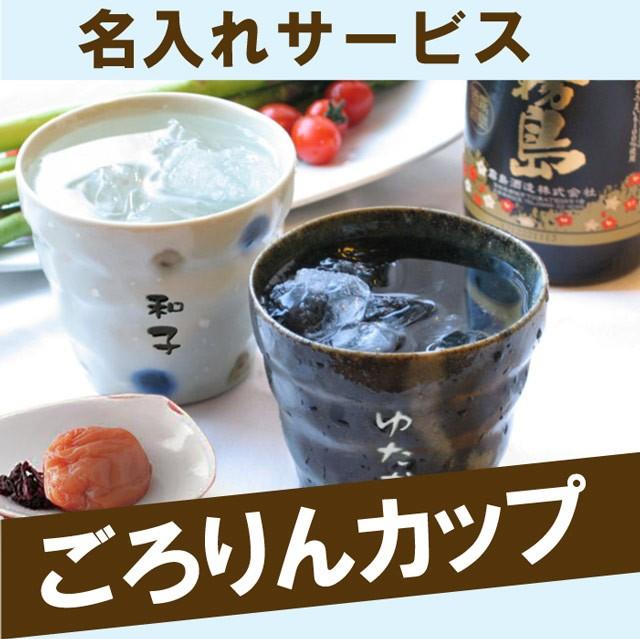 名入れ 焼酎グラス  ロックグラス ギフト グラス ...