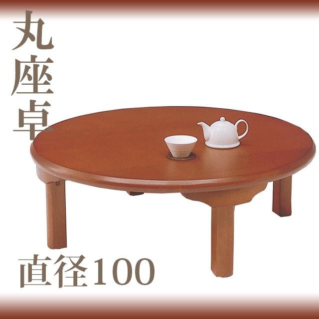 【送料無料】テーブル!茶の間テーブル ちゃぶ台 ...
