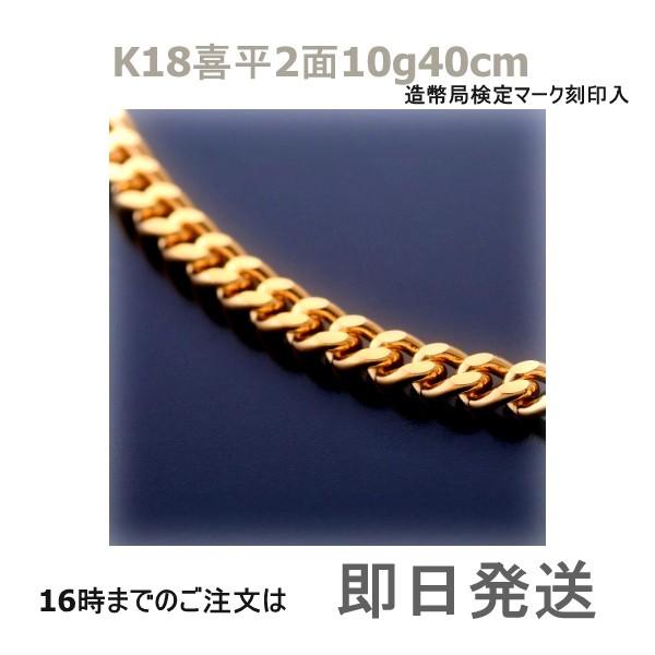 即納★K18喜平2面ネックレス★40cm★10g★引き輪...