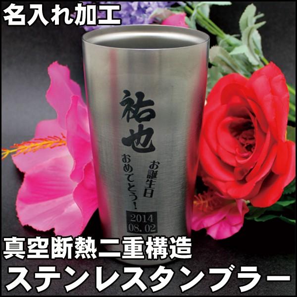 【最短当日発送】名入れ 真空 断熱 二重 構造 ス...