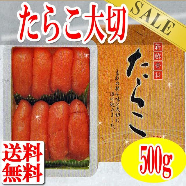 【ギフト】たらこ500g/たらこ/タラコ/魚卵/送料無...