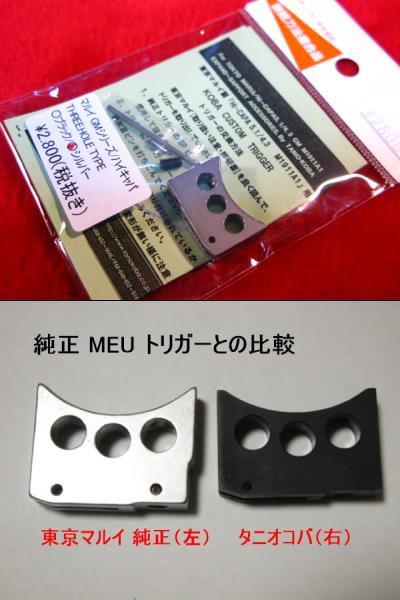 【遠州屋】 マルイ Hi-CAPA M1911 ガバメント MEU...