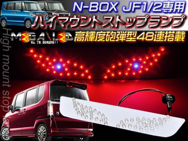 保証付 エヌボックス N-BOX JF1/2 前期 後期+/カ...