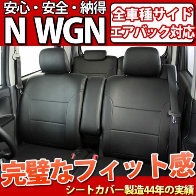 N WGN シートカバー ホンダ 新型 N WGN フェイク...