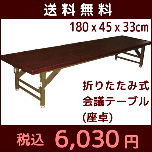 【送料無料】折りたたみ式会議テーブル・座卓タイ...