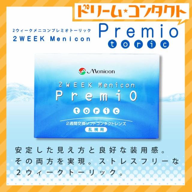 千円以上送料無料!20日限定◇2ウィークメニコン...