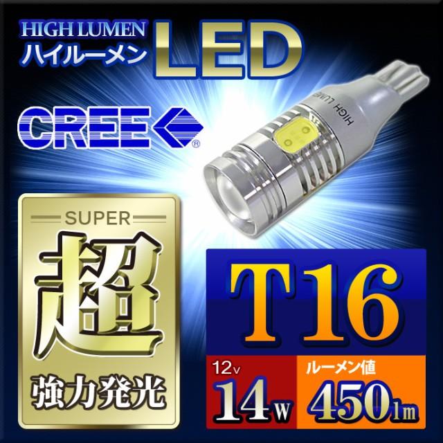 送料無料【T16】プロジェクターレンズ採用!15W級...