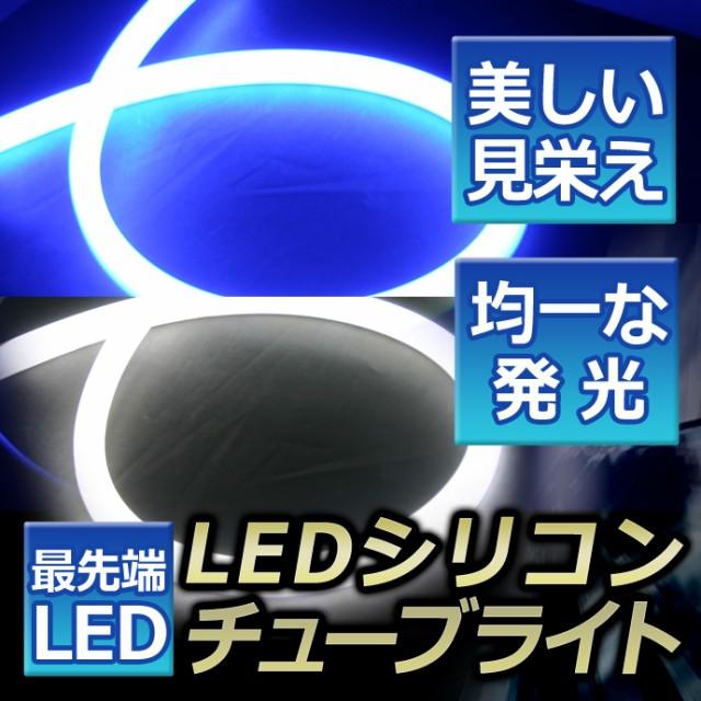 LEDシリコンチューブ ライト 約48cm(特殊シリコ...