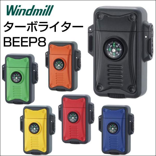 【色選択】 ウィンドミルターボライター/BEEP8■...