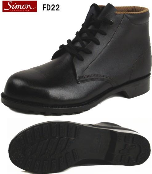 シモン安全靴中編上FD22黒