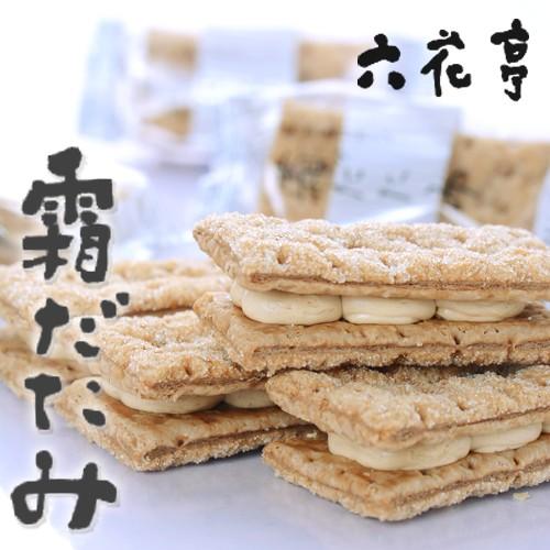 六花亭 霜だたみ 10個入 / 北海道のお土産...