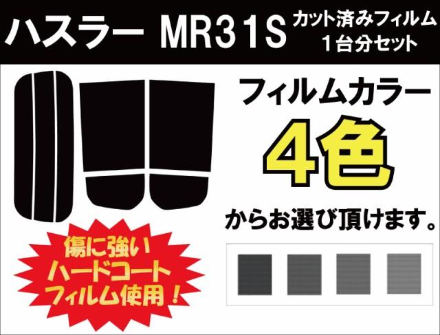 スズキ ハスラー カット済みカーフィルム MR31S...