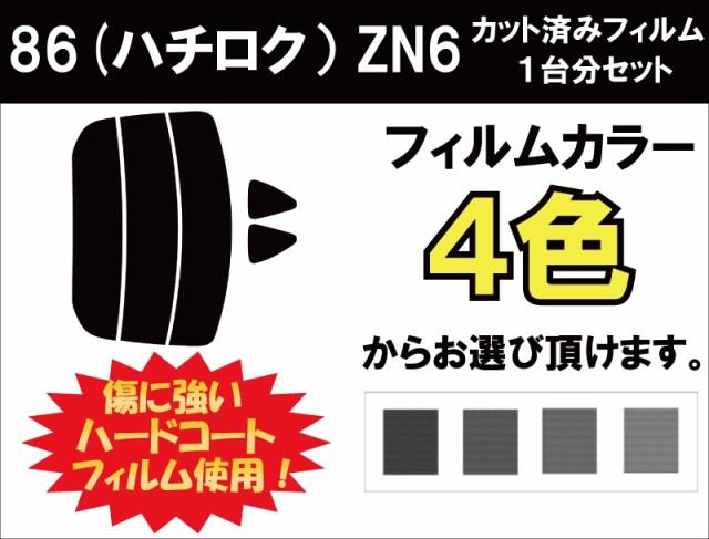 トヨタ 86 (ハチロク) カット済みカーフィルム ...