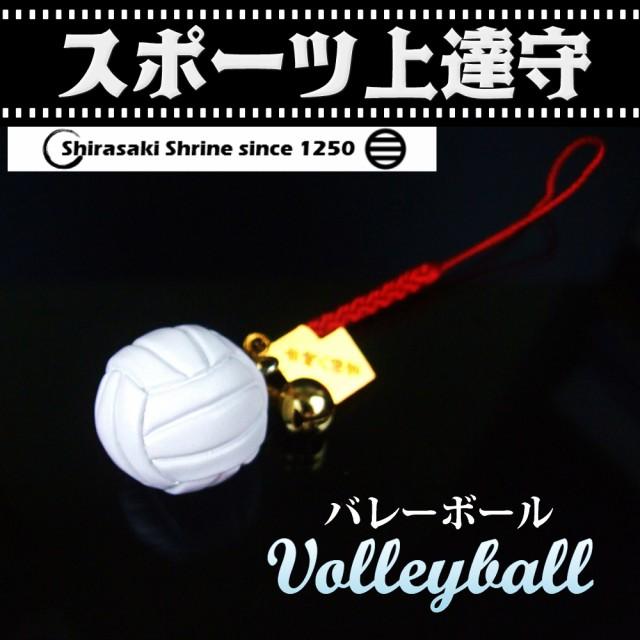 大人気◆スポーツ上達お守り◆バレーボール(排球...