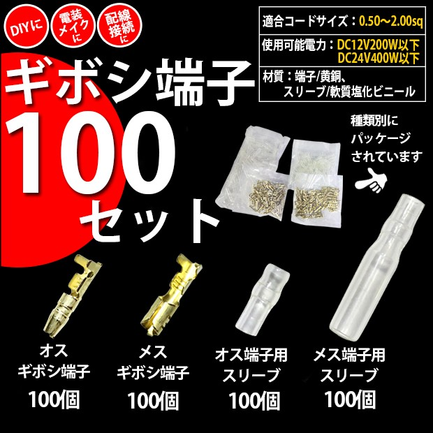 9-C-10 即納★【LED】お得セット ギボシ端子 100...