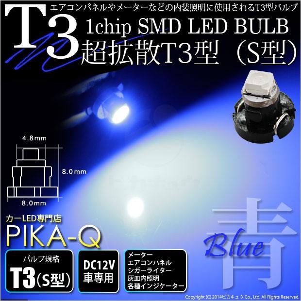 1-A1-2 即納★T3 1chip SMD LED(S型) ブルー 1...