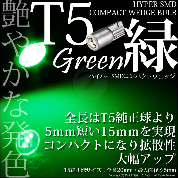 1-A4-5 即納★T5 3chip HYPER SMDコンパクトウェ...