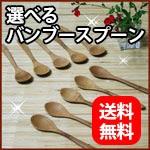 【送料無料】木製(竹製、バンブー) スプーン ...