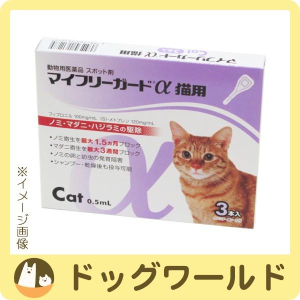マイフリーガードα 猫用 3本入 ★SALE★