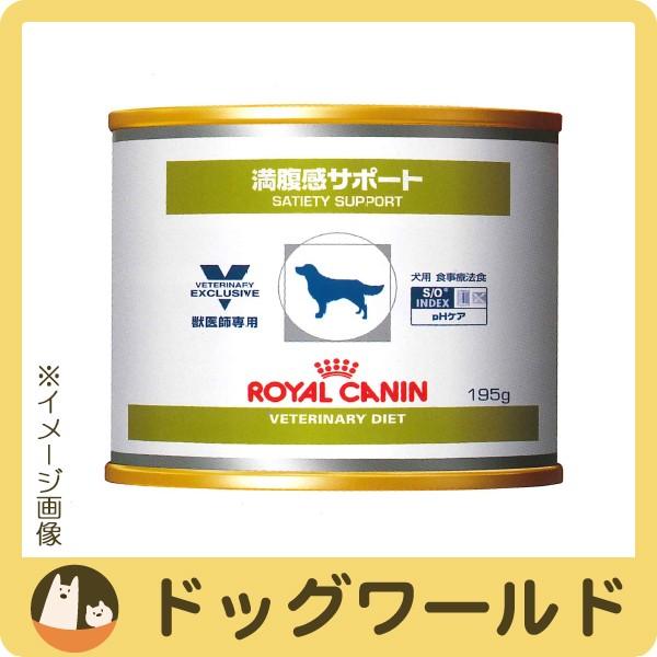 ロイヤルカナン 犬用 療法食 満腹感サポート 195g...