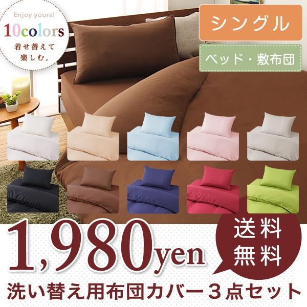 16色×3サイズから選べる!やわらか素材の布団カ...