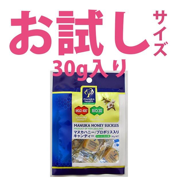 【お試しサイズ】◆プロポリス&マヌカハニーMGO4...