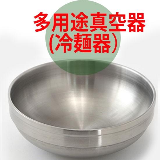 多用途真空器 (冷麺器)  19.5cm★韓国食品市場...
