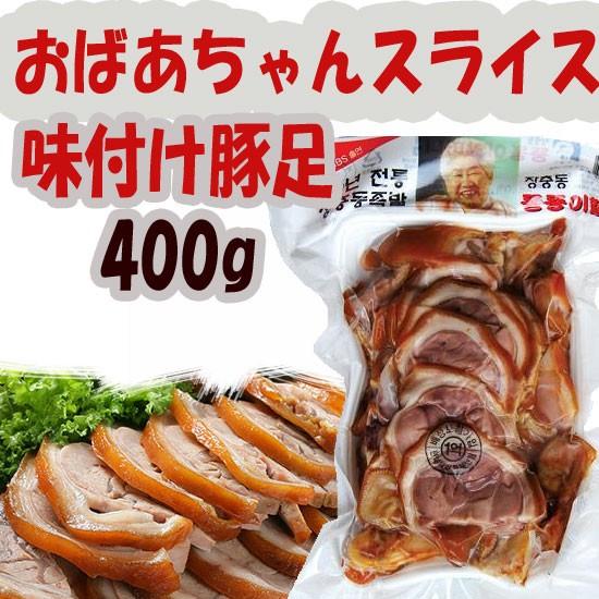 【冷蔵選択必要】★ おばあちゃん 味付豚足(ス...