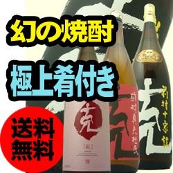 ★送料無料★「克」1.8L 飲み比べ3点セット【ネッ...