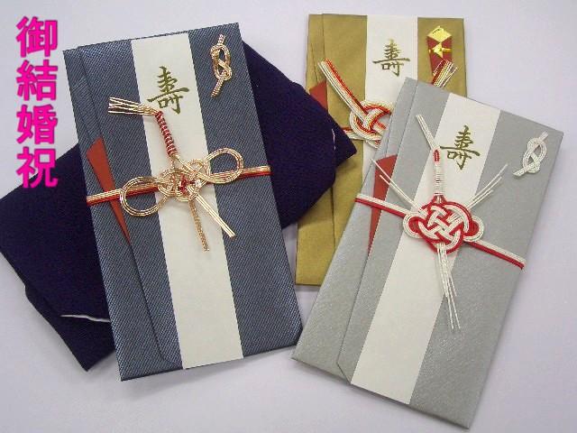 男性用◆結婚お祝用・ご祝儀袋3色 430円 メール...