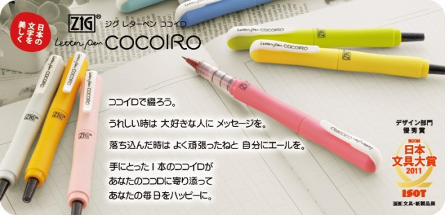 くれ竹 手紙ペン『ココイロ』 378円 ★手紙・日記...