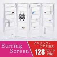 【イヤリングスクリーン】ピアス・イヤリングを最...