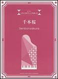 【メール便対応商品】ピアノ 初中上級 いろいろ...