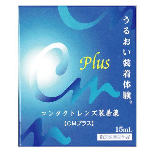 【送料無料!】エイコー CMプラス15ml×1本【コ...