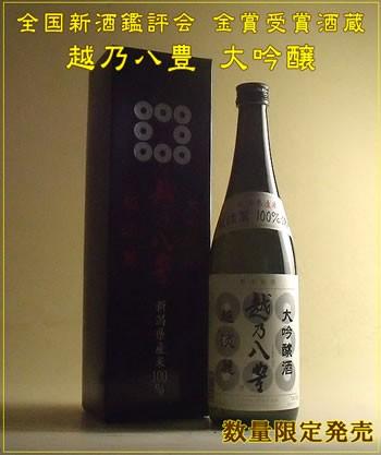 【あす着可:送料無料】越乃八豊 全国新酒
