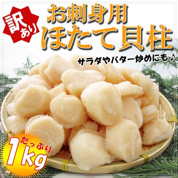 【訳あり・激安】お刺身用ホタテ貝柱1kg サラダ...