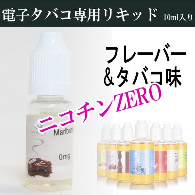 【クリックポスト送料無料】電子タバコ専用リキッ...