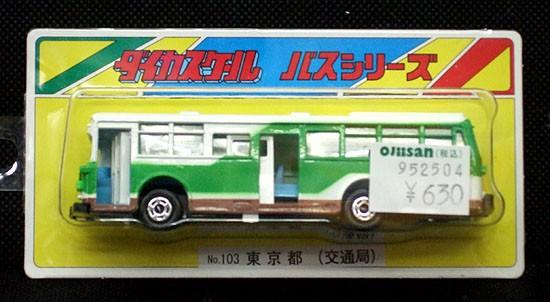ニシキ ダイカスケール バスシリーズ【No.103 東...