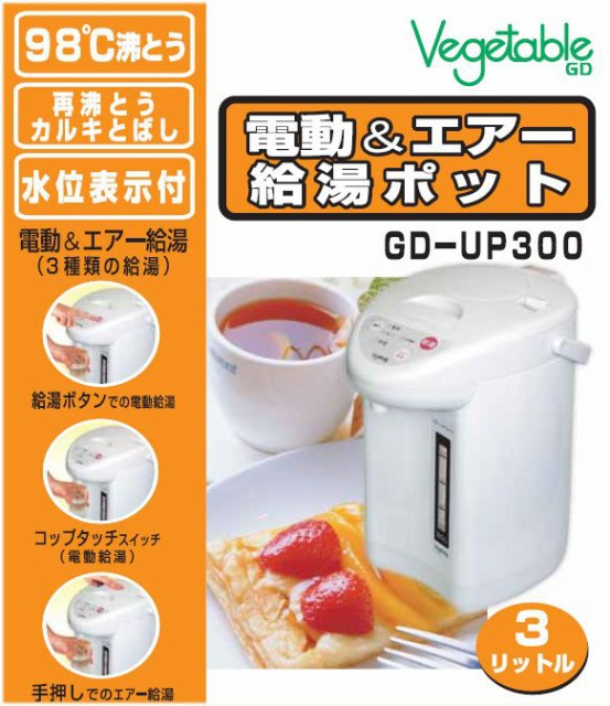 Vegetable 電動&エアー給湯ポット GD-UP300 3リッ...