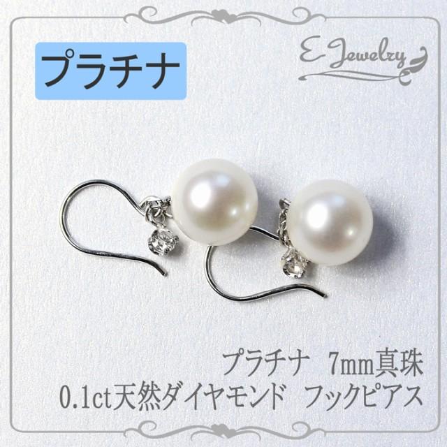【即納】プラチナ 7mm珠 あこや真珠 0.1ct 天...