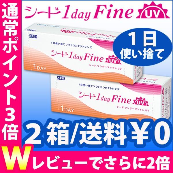 【送料無料】[2箱]シード ワンデーファインUV/SEE...