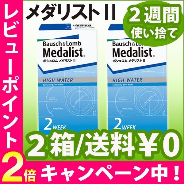 【送料無料】【2箱】メダリスト2/Medalist/2ウィ...