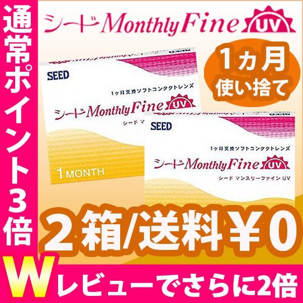 送料無料!!【2箱】シードマンスリーファイ